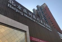 医科院整形医院亚运村再添分院