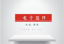 《中国光电子器件产业技术发展路线图》发布