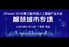 OFweek 2018 中国人工智能产业大会——智慧城市专场精彩在即!