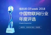 最受欢迎中国物联网行业门户开发平台  你中意谁?
