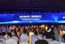 2018世界中国物联网行业门户博览会在无锡落幕
