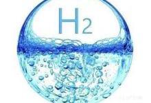 中法将共建氢能公司 探讨加强氢能领域合作