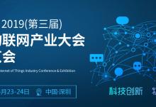 约吗?有料有趣的中国物联网行业门户大会