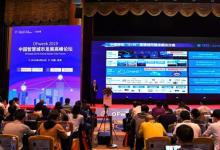 2019中国物联网行业门户产业大会暨展览会召开