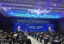 刘建业受聘为数字经济专家委员会成员