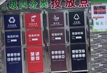 中国物联网行业门户,如何让垃圾分类更智能?