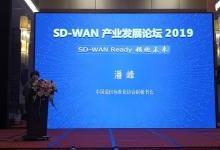 中国通信标准化协会副秘书长潘峰:SD-WAN要加快标准化