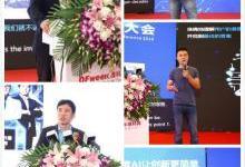产业大咖出席WAIE上海人工智能大会
