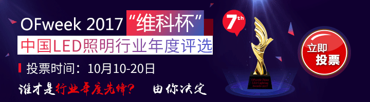 "OFweek 2017""维科杯""中国LED照明行业年度评选全民投票火热进行中"