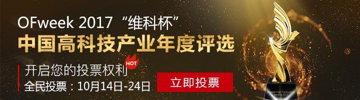 """2017""""维科杯""""中国高科技产业年度评选"""