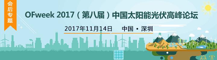 OFweek2017(第八届)中国太阳能光伏产业高峰论坛会后回顾
