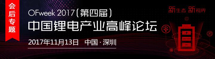 OFweek2017(第四届)中国锂电高峰论坛会后回顾