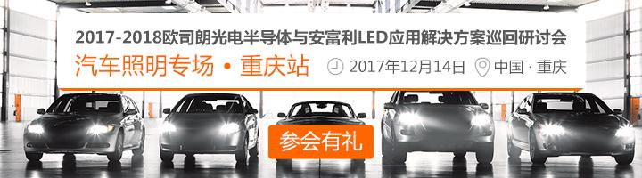 12月14日欧司朗与安富利LED应用解决方案研讨会-重庆站