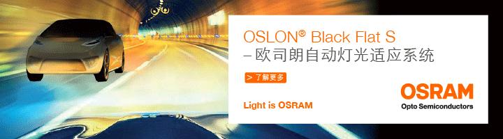 欧司朗自动灯光适应系统