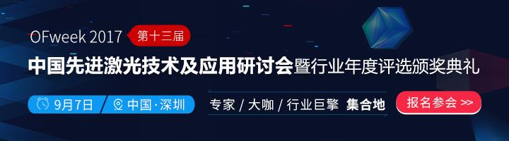 OFweek 2017(第十三届)中国先进激光技术及应用研讨会