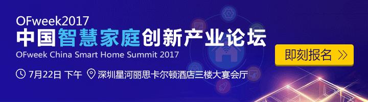7月22日 中国智慧家庭创新产业论坛