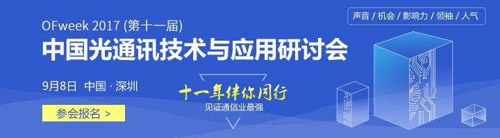 OFweek 2017(第十一届)中国光通讯技术与应用研讨会