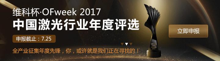 维科杯·OFweek 2017中国激光行业年度评选