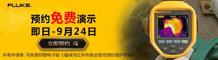 即日-9.24【预约演示】免费获赠FLUKE预测性维护手册