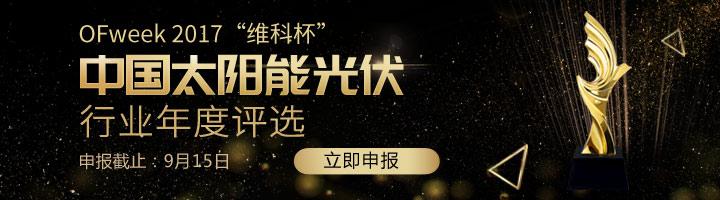 """OFweek 2017""""维科杯""""中国光伏行业年度评选火热申报中"""