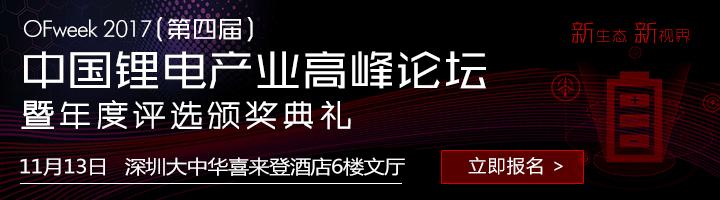 11月13日OFweek2017(第四届)中国锂电产业高峰论坛暨年度评选颁奖典礼