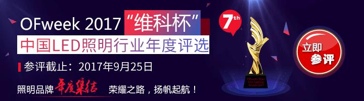 "OFweek 2017""维科杯""中国LED照明行业年度评选火热参评中"