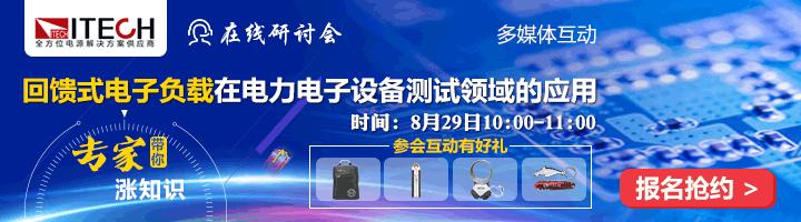 8月29日【在线研讨会】回馈式电子负载在电力电子设备测试领域的应用
