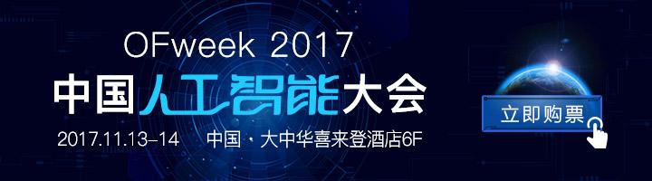 11月13-14日 OFweek 2017中国人工智能大会