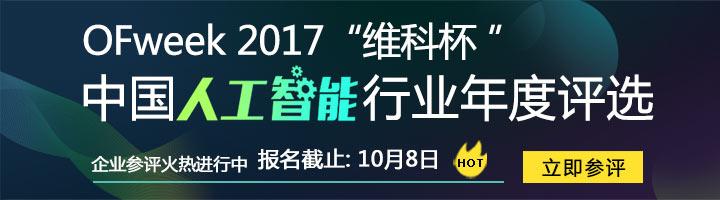 """OFweek 2017""""维科杯""""中国人工智能行业年度评选"""