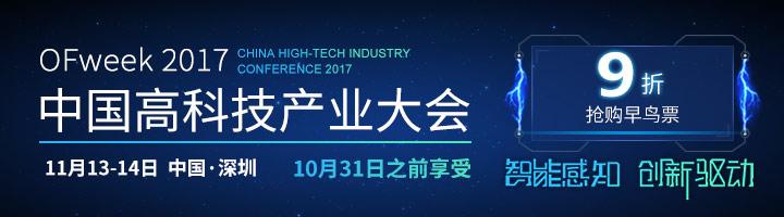 OFweek2017中国高科技产业大会