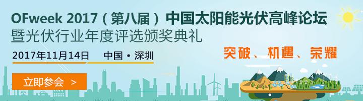 OFweek 2017中国太阳能光伏技术论坛火热报名中
