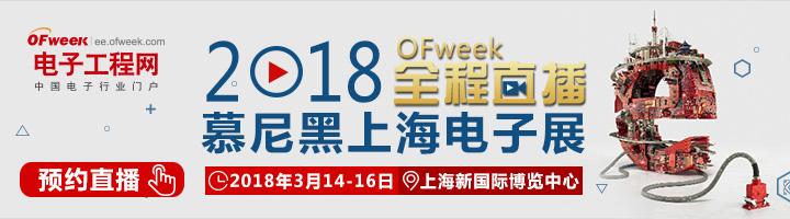 【直播预约】2018慕尼黑上海电子展