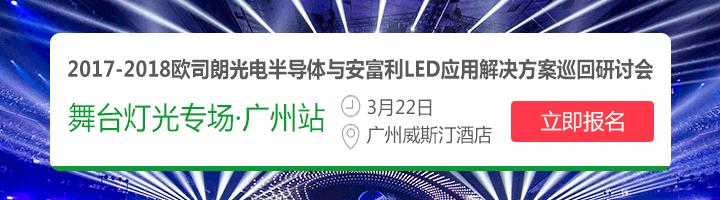 3.22 欧司朗与安富利巡回研讨会--舞台灯光专场广州站