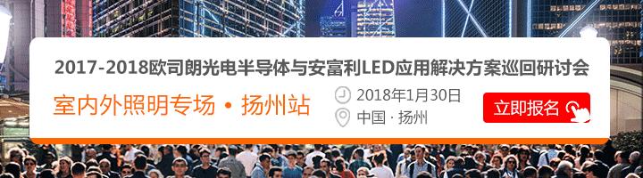1.30欧司朗与安富利LED室内外照明研讨会扬州站