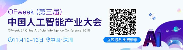 11月12-13日  OFweek(第三届)中国人工智能产业大会