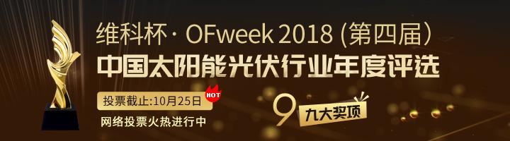 OFweek2018 中国太阳能光伏行业年度评选