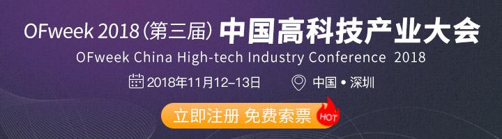 OFweek 2018(第三届)中国高科技产业大会 免费索取早鸟票