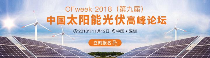11月12日 OFweek 2018(第九届)中国太阳能光伏高峰论坛