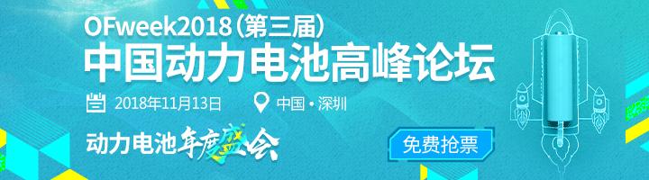 OFweek 2018中国新能源产业大会-动力电池峰会