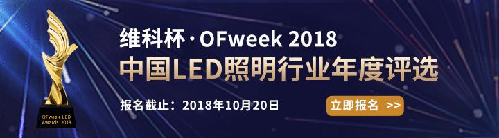 OFweek 2018 中国LED照明行业年度评选