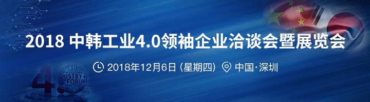 【邀请函】-2018中韩工业4.0领袖企业峰会