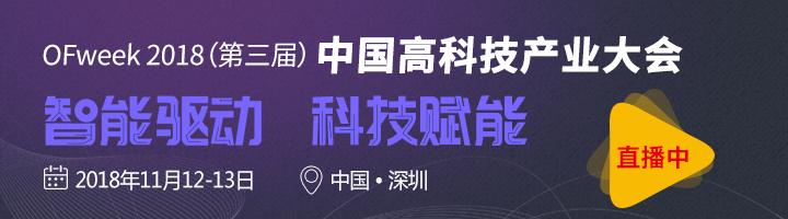 【直播中】OFweek 2018(第三届)中国高科技产业大会