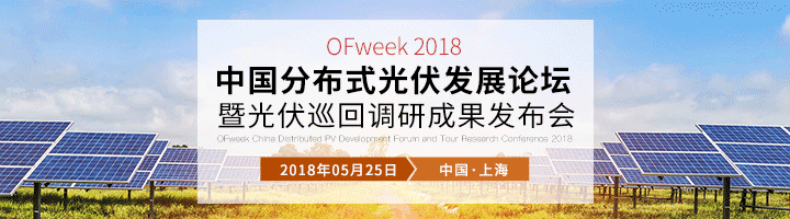 5月25日 OFweek2018分布式光伏发展论坛