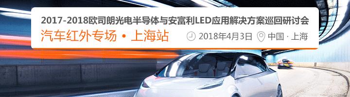 4.3欧司朗与安富利巡回研讨会-上海站