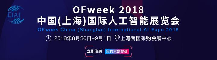 8月30-9月1日OFweek 2018中国(上海)国际人工智能展览会