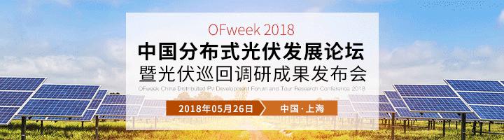 5月26日 OFweek2018分布式光伏发展论坛