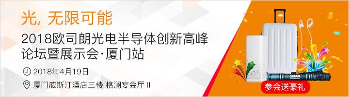 4月19日  欧司朗光电半导体创新高峰论坛暨展示会 · 厦门站
