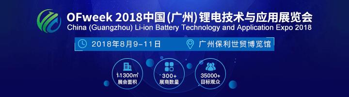 OFweek2018中国(广州)锂电技术与应用展览会