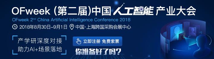 OFweek(第二届)中国人工智能产业大会