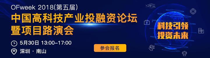 5月30日 OFweek2018中国高科技产业投融资论坛暨项目路演会
